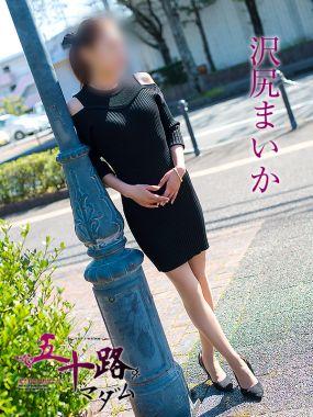 五十路マダム三重松阪店|沢尻まいか